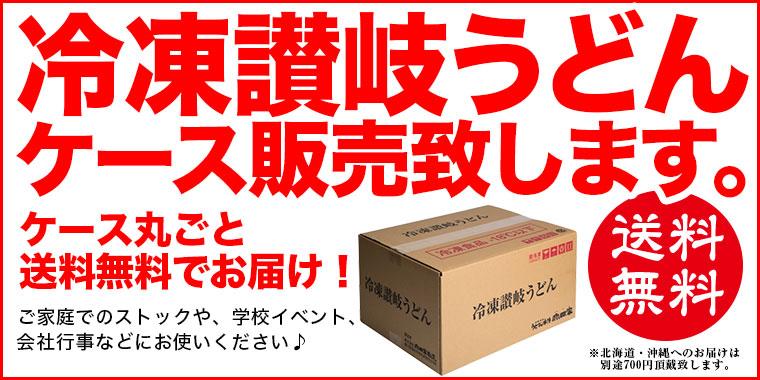 冷凍讃岐うどんケース販売致します。ケース丸ごと送料無料