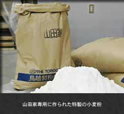 専用の特製小麦粉