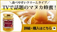 クリームマヌカ蜂蜜 MG250+ 200g