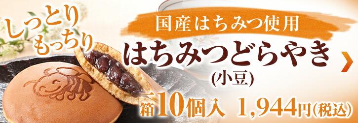 はちみつどら焼き(小豆) 10個/1箱