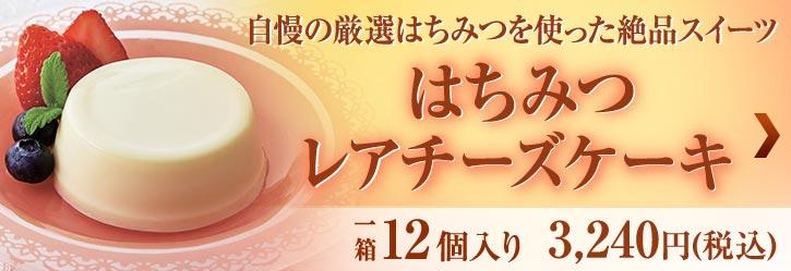 はちみつレアチーズケーキ<1箱(12個入り)>