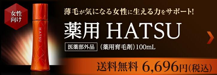 薬用 HATSU(ハツ)