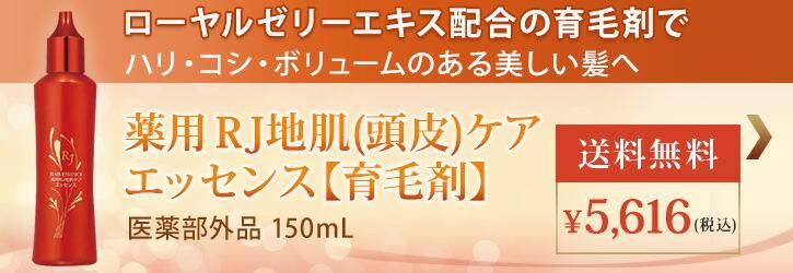 薬用 RJ地肌(頭皮)ケア エッセンス【育毛剤】 医薬部外品 150mL