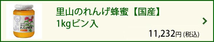 里山のれんげ蜂蜜【国産】 1kgビン入