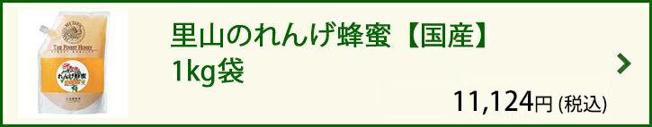 里山のれんげ蜂蜜【国産】 1kg袋