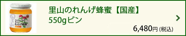 里山のれんげ蜂蜜【国産】 550gビン