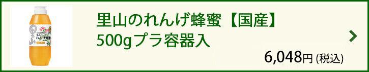 里山のれんげ蜂蜜【国産】 500gプラ容器入