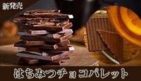はちみつチョコパレット(2箱セット)