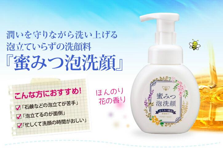 夏の肌には、やさしい泡での潤う洗顔。泡立ていらずの洗顔料「蜜みつ泡洗顔」