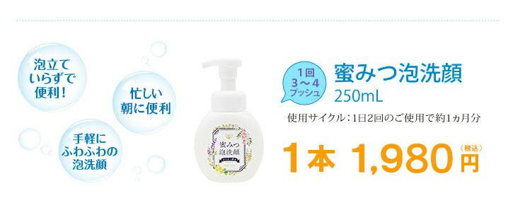 蜜みつ泡洗顔250mL:1本1,890円(税込)
