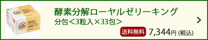 酵素分解ローヤルゼリー キング 分包<3粒入×33包>