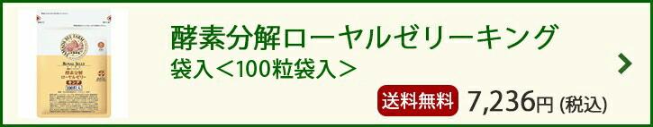 酵素分解ローヤルゼリー キング 詰替用<100粒袋入>
