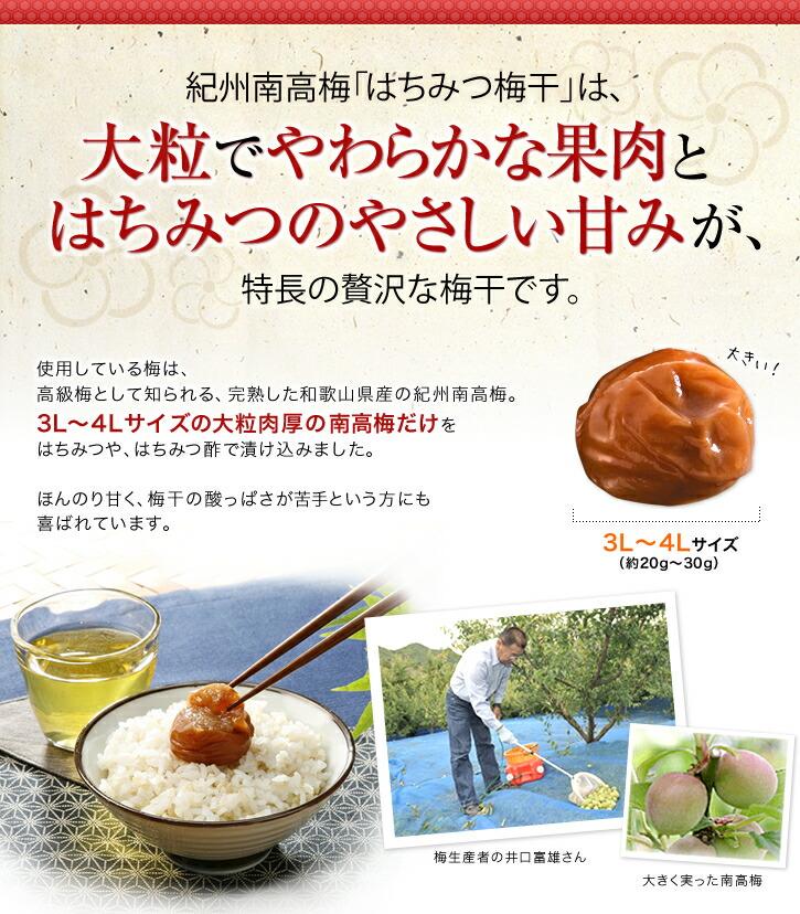 紀州南高梅「はちみつ梅干」は、大粒でやわらかな果肉とはちみつのやさしい甘みが特徴の贅沢な梅干です