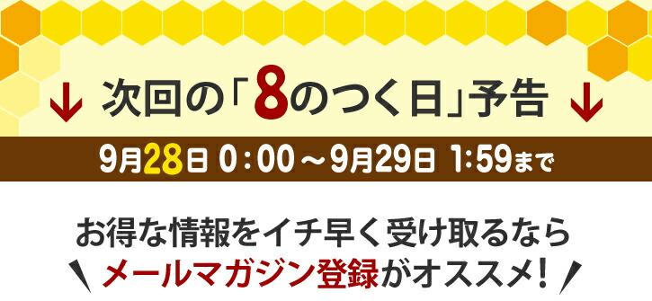 次回の「8のつく日」予告 9月28日0:00〜9月29日1:59まで お得な情報をイチ早く受け取るならメールマガジン登録がオススメ!