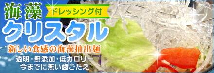 海藻クリスタル