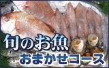 旬のお魚おまかせコース