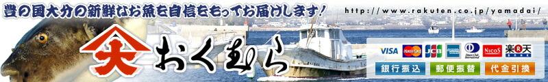奥村鮮魚センター