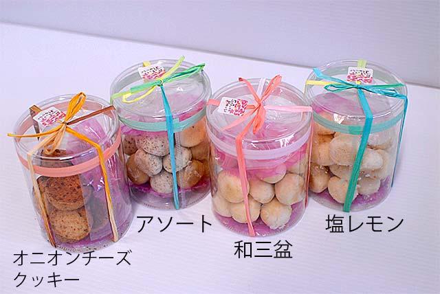 クッキー4種類