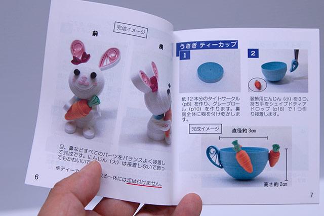 ペーパークイリング うさぎ作成キット説明書