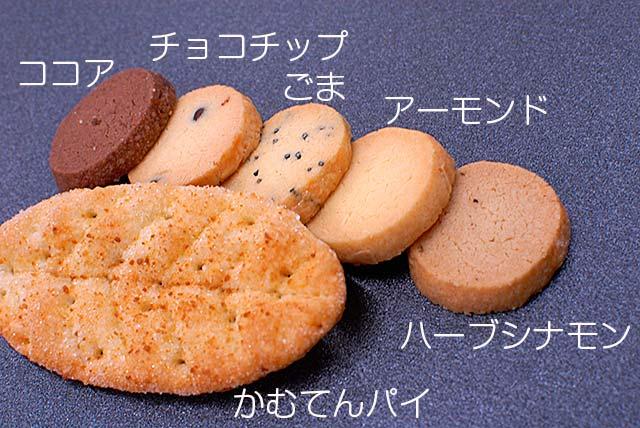 かむてんパイ・かむてんクッキー詰め合わせセット