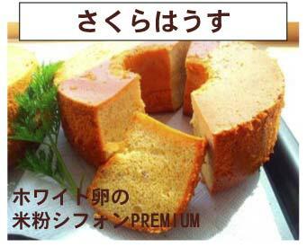 米の粉シフォン