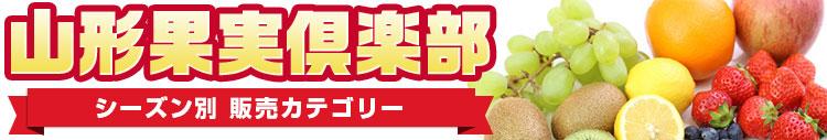 販売カテゴリー りんご さくらんぼ 米 味噌 ラ・フランス スイカ