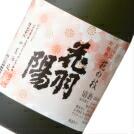 花羽陽(小屋酒造)大蔵村