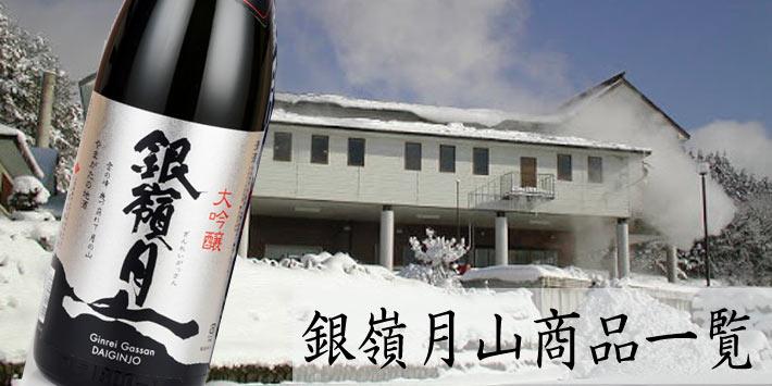 IWCトロフィー受賞蔵。雪深い月山の麓でやわらかな日本酒を醸す月山酒造の商品ラインナップ