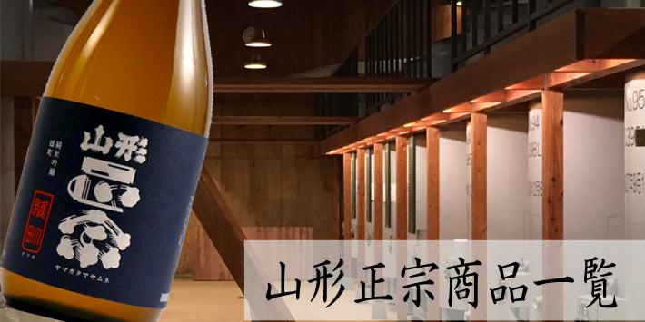 クリスタルミネラル、切れ味抜群の酒山形正宗水戸部酒造の商品ラインナップへ
