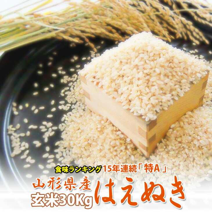 山形県産コシヒカリ 10kg