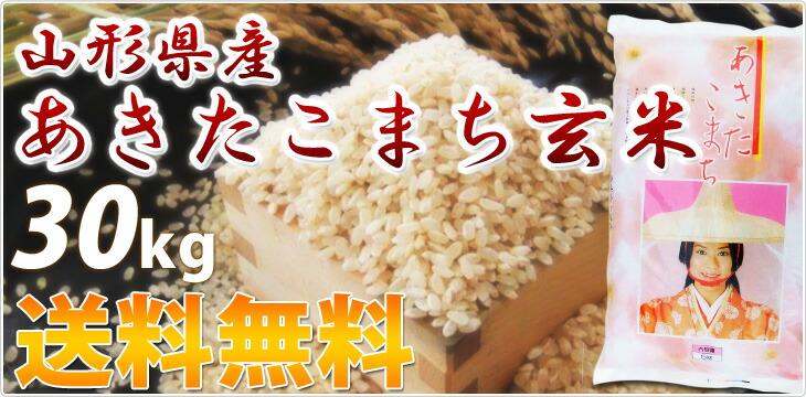 あきたこまち 玄米 30kg