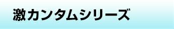 激カンタムシリーズ