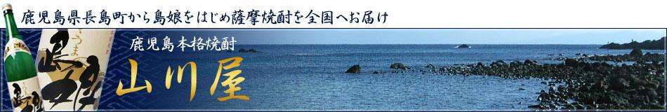 鹿児島本格焼酎 山川屋