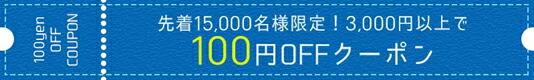 敬老の日100円クーポン
