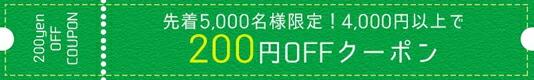 敬老の日200円クーポン