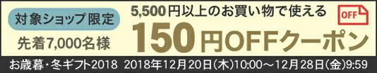 お歳暮ギフト150円クーポン