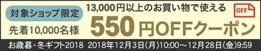 お歳暮ギフト550円クーポン