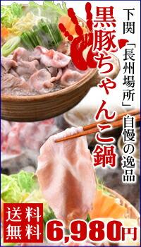 下関「長州場所」の黒豚ちゃんこ鍋セット