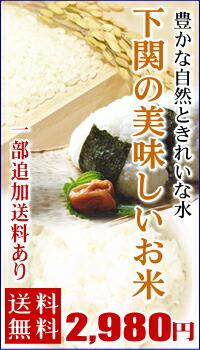 山口県下関産の美味しいお米