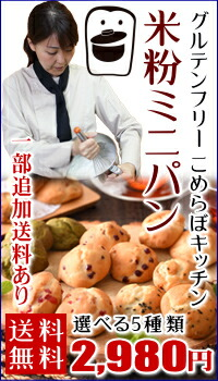 こめらぼキッチンのグルテンフリー米粉パン