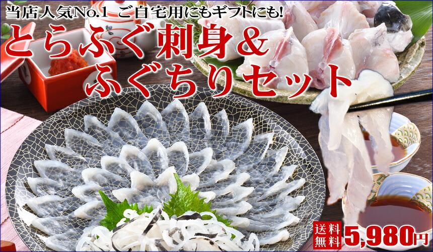 とらふぐ刺身とふぐちり鍋セット