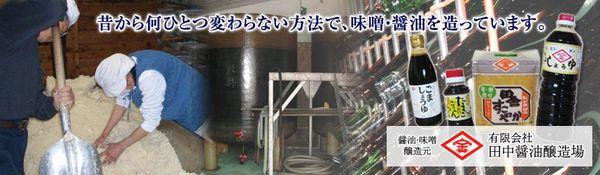 田中醤油醸造場