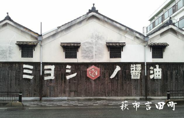 ミヨシノ醤油
