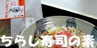 料亭の味が楽しめるちらし寿司の素