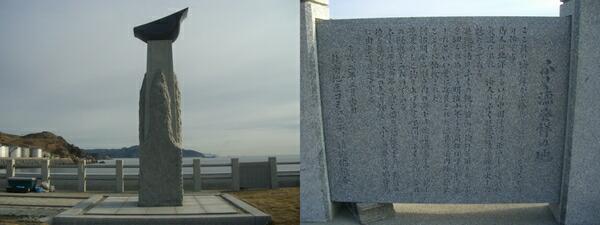 すくも島に建てられた記念モニュメント
