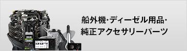 船外機・ディーゼル用品・純正アクセサリーパーツ