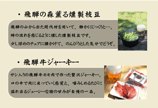 傑作おつまみセット02