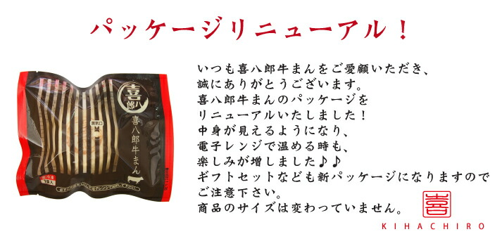喜八郎牛まん 新パッケージになりました