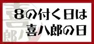 喜八郎の日