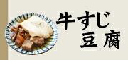 牛すじ豆腐NEW
